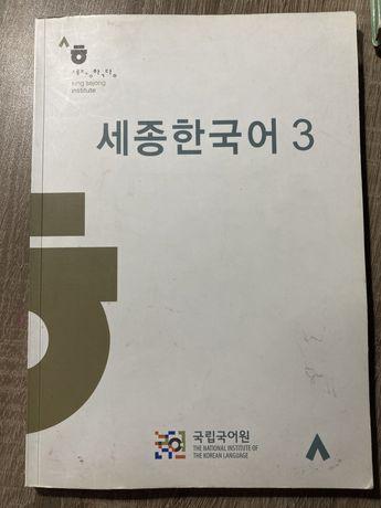 книга сэджон хангуго по коейскому языку уровень 3