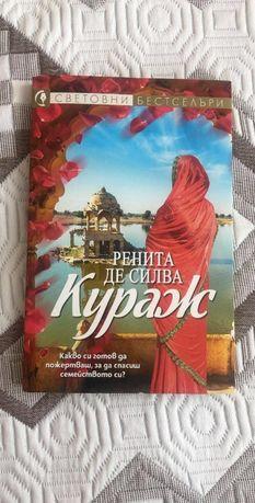 Кураж Световни бестселъри Нова Книга