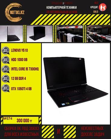 Игровой Ноутбук!! Lenovo Legion!I5 7300/12Gb/1050Ti! NOTIKI Шымкент