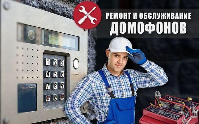 Ремонт и обслуживание домофонов.
