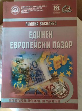Икономически учебници Учебници УНСС Книги