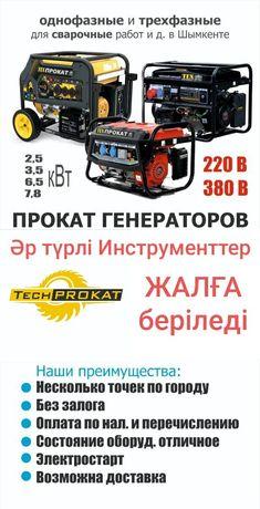 Аренда генераторов 9.5 7.8 7 3кВт прокат станция движок, САГ, Чабанка.