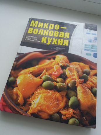 """Книга """"Микроволновая кухня"""""""