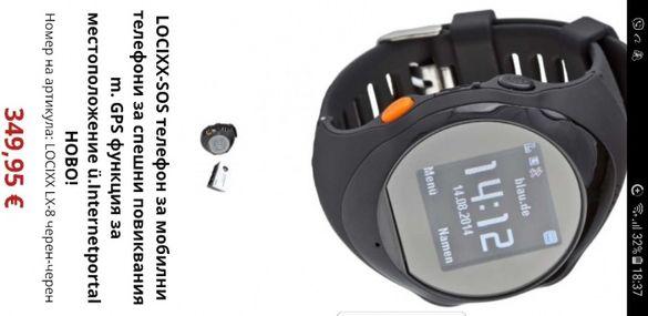 Мобилен часовник