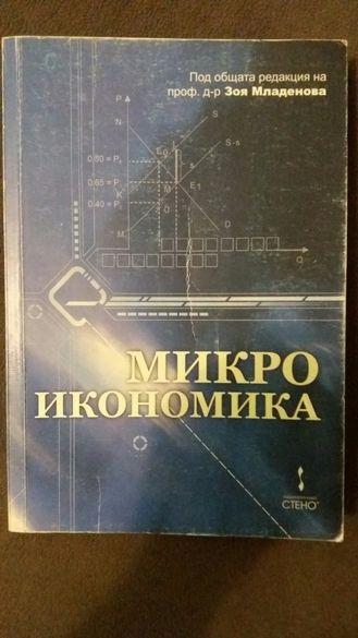 Учебник по МИКРО Икономика, ИУ-Варна