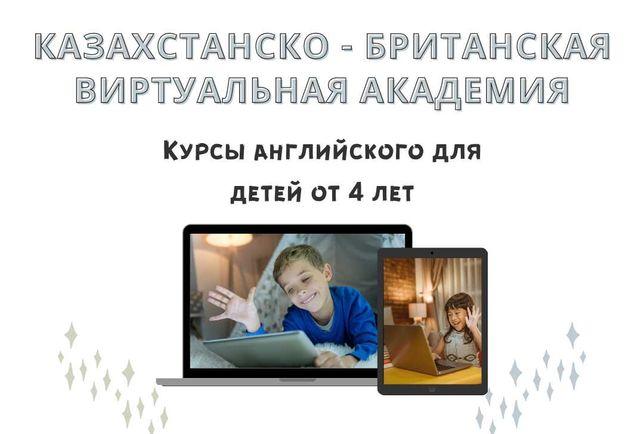Лучшие курсы английского для детей онлайн