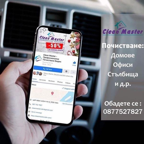 Clean Master - Професионално почистване във Видин и областта гр. Видин - image 1