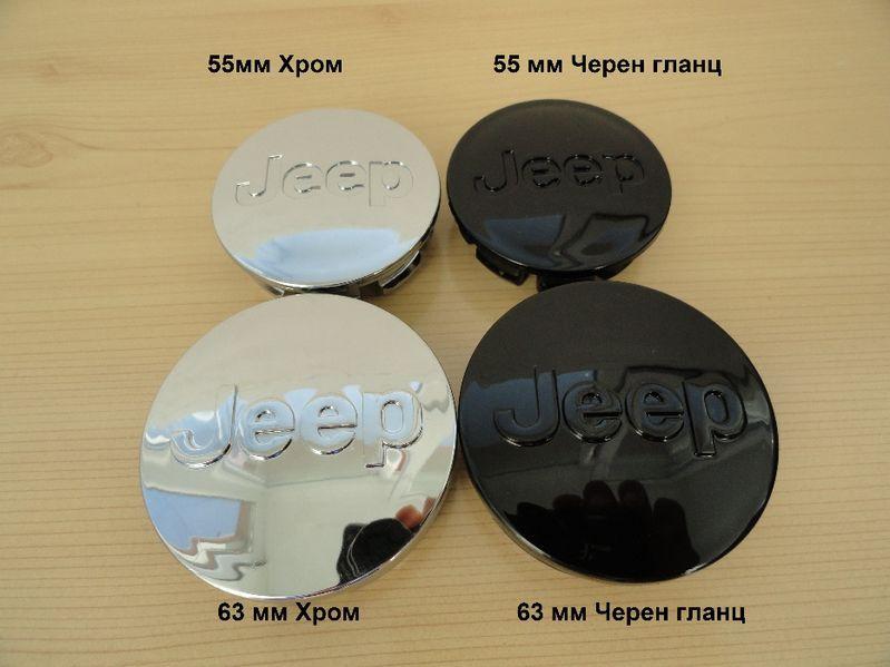 Капачки за джанти JEEP 55 мм 63 мм с. Чурка - image 1