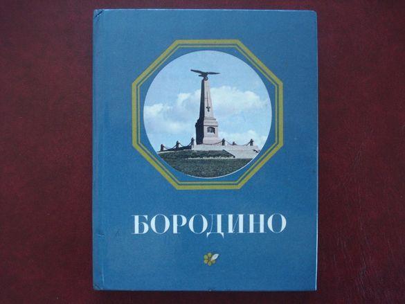 """Историческа книга """"Бородино"""""""