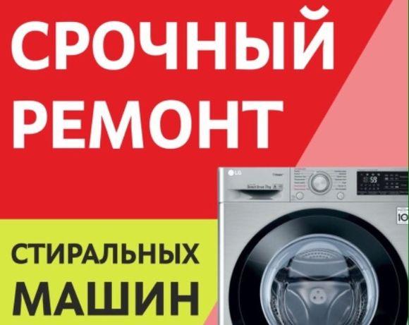 Срочно ремонт стиральных машин на дому Автомат