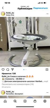Электрокачеля