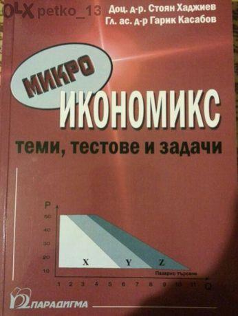 Микроикономикс - издателство Парадигма