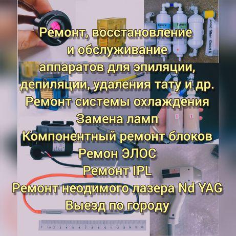 Ремонт косметологического оборудования
