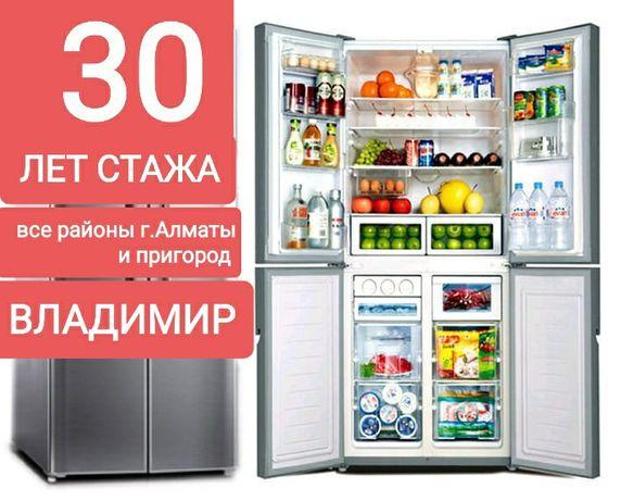 СТАЖ 30 ЛЕТ. СРОЧНЫЙ ремонт холодильников.