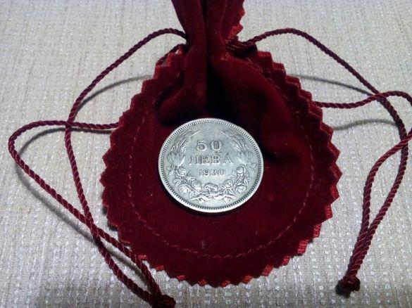 50 лева монета 1930