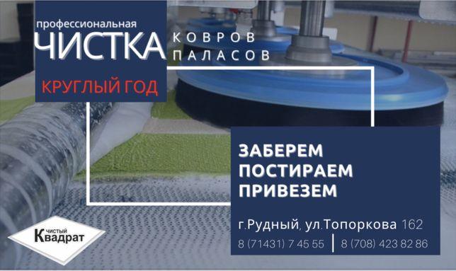 Стирка Ковров в Рудном