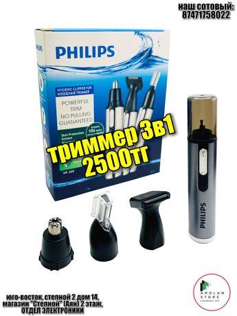 Триммер для носа 3в1 для носа, ушей, бровей бороды и висков, Оригинал!