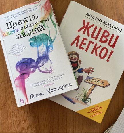 Две новые книги за 3000 тг