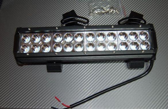 Ледлайт бар -Ledlightbar на 12 волта Off road