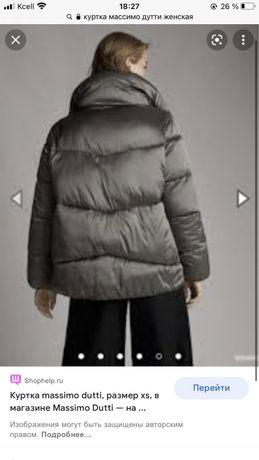 Куртка Массимо дутти