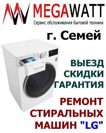 Ремонт стиральных машин с гарантией в г. Семей