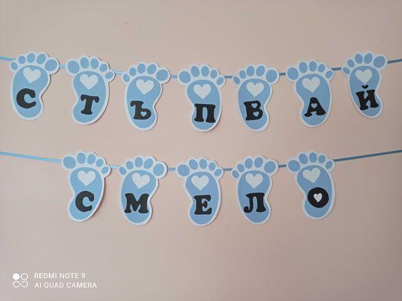 Ръчно изработени банери/ картички/покани за бебе.