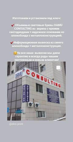 Наружная реклама,Вывески,Лайтбокс,Ферма конст,Пресс-стена,Баннер(банер