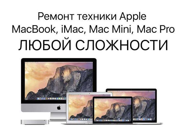 Ремонт Apple MacBook Air, MacBook Pro, Mac Mini, iMac, Mac Pro