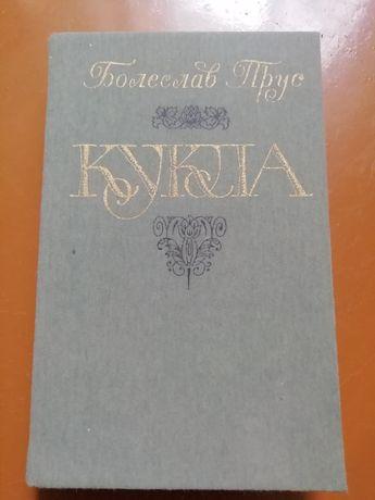 Книга Болеслав Прус Кукла