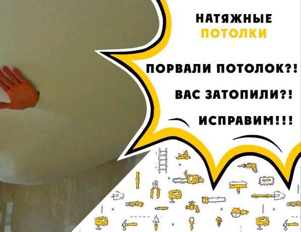 Ремонт натяжного потолка: слив воды, перетяжка, исправление порезов.