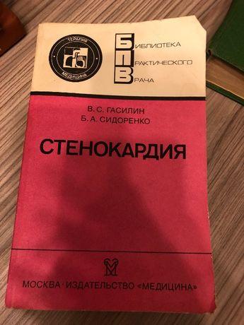 Медицинская книга Стенокардия
