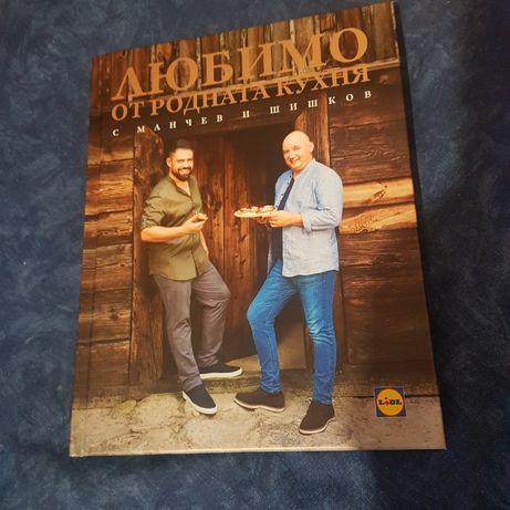 Страхотна нова книга с рецепти на шеф Манчев и Шишков 40лв.