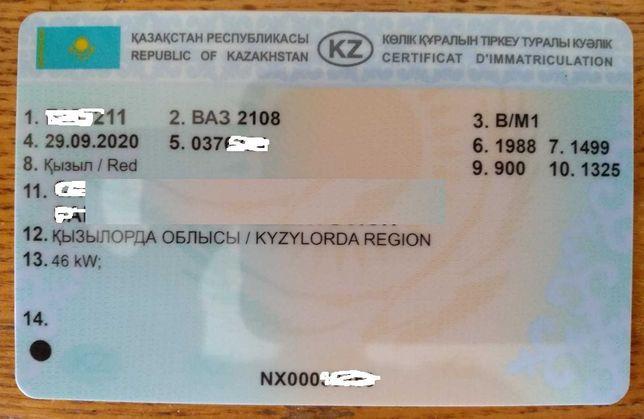 Продам только документ на ВАЗ 2108 . Учёт KZ