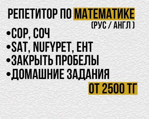 Репетитор по математике / СОР / СОЧ / алгебра / геометрия