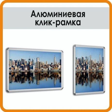 Алюминиевая клик рамка А2, А3, А4 формата