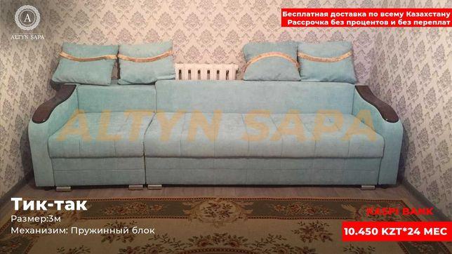 Тик-Так диван от производителя цена ниже чем в магазинах