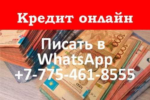 Haличность, без процентов в каждом городе Казахстана