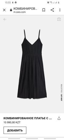 Новое платье сарафан  Zara в  упаковке. Реальному покупателю уступлю