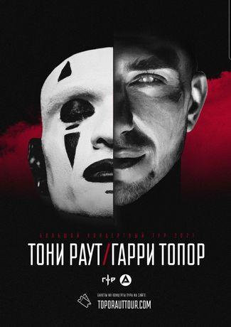 Билеты на концерт Тони Раут и Гари Топор