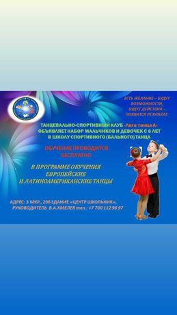 Бесплатное обучение танцам