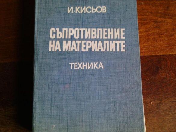 Техническа литература за ВУЗ