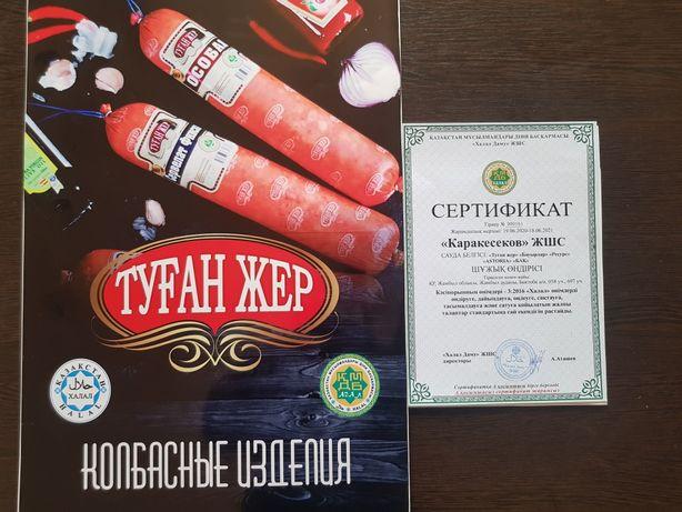 Колбасные изделия, Колбаса оптом