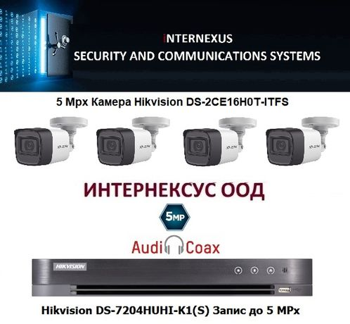 5 Mpx С-ма за Видеонаблюдение Hikvision - 4 Корпусни Камери с Микрофон