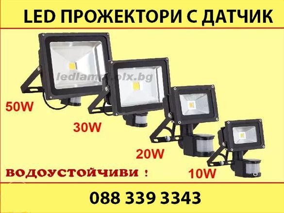 Прожектори LED с сензор за движение, ЛЕД прожектор датчик диоден фенер