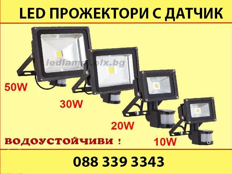 Прожектори LED с сензор за движение, ЛЕД прожектор датчик диоден фенер гр. Пловдив - image 1