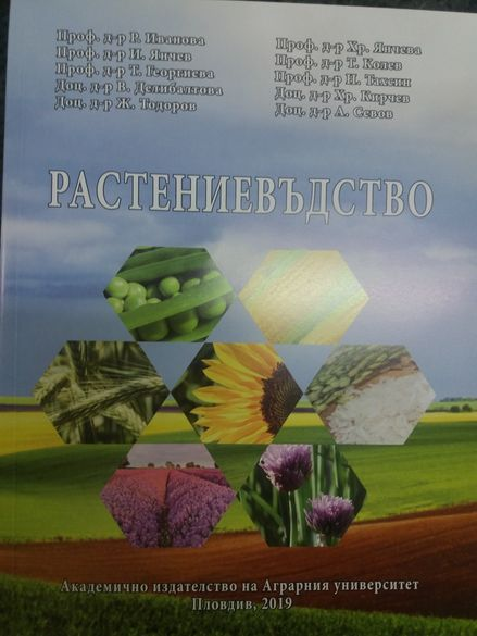 Растениевъдство!!!