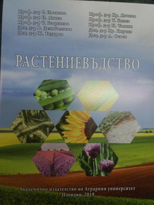 Растениевъдство!!! гр. Пловдив - image 1