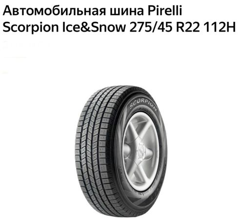 Шины резина 275/45/r22 липучка range rover bmw  porshe