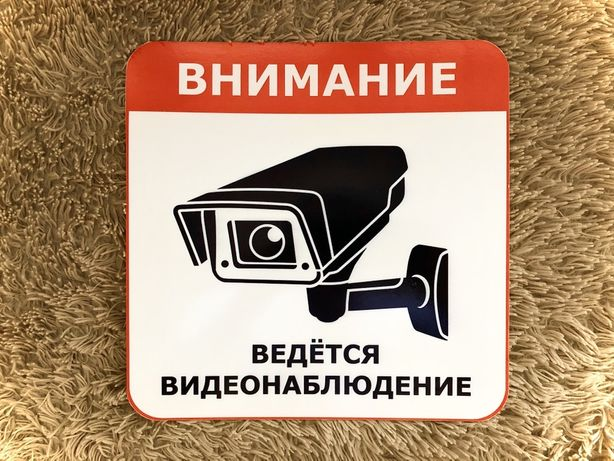 """Табличка """"Ведётся видеонаблюдение"""""""