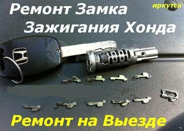Вскрытие авто/изготовление ключей/ремонт замков/открыть машину/